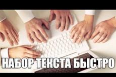 Набор текста. Быстро + Качественно 37 - kwork.ru