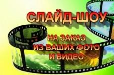 Слайд - Шоу из 50 фотографий, музыка, текст на фото 3 - kwork.ru