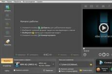 Сделаю конвертацию видео 11 - kwork.ru