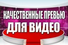 сделаю шапку на канале YouTube 12 - kwork.ru