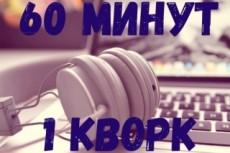 Качественно переведу аудио- и видеоматериалы в текст (транскрибация) 20 - kwork.ru