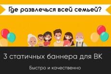 Сделаю баннер для группы вконтакте 14 - kwork.ru