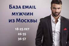 База email адресов женщин из Москвы и МО 4 - kwork.ru