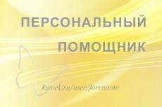 Исправлю орфографические и пунктуационные ошибки 3 - kwork.ru