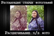 Реставрация и ретушь старых фотографий любой сложности 15 - kwork.ru