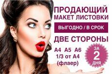 Сделаю макет флаера 9 - kwork.ru