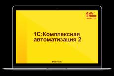 Разработка отчетов, обработок 1С 8 - kwork.ru