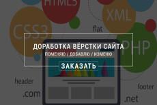 Верстка сайта, страницы по PSD макету или примеру 78 - kwork.ru