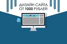 Дизайн landing page 31 - kwork.ru