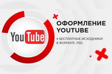 Превью значок для вашего видео на YouTube 40 - kwork.ru