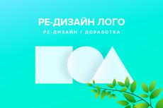 Разработка дизайна логотипа 20 - kwork.ru