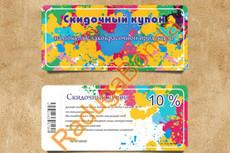 Дизайн афиши 4 - kwork.ru