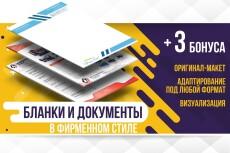 Высококачественные макеты под Ваш фирменный стиль 18 - kwork.ru
