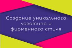 Создание фирменного логотипа 11 - kwork.ru