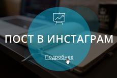 Создание постов для Instagram 6 - kwork.ru