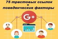 """100 репостов в """"одноклассниках"""" живыми людьми 3 - kwork.ru"""