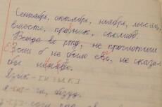 Напишу оригинальное стихотворное поздравление 4 - kwork.ru