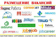 Размещение вакансии на досках объявлений 9 - kwork.ru