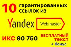 Быстрая индексация сайтов, дорвеев, сателлитов в ПС Yandex 8 - kwork.ru