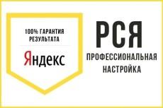Создание директа, на поиск и РСЯ. от А до Я 15 - kwork.ru