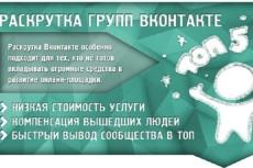 Дам рекомендации по продвижению сайта или сделаю комплексное продвижение 6 - kwork.ru