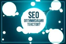 Уникальная СЕО-статья в ТОП-1 3 - kwork.ru