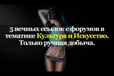 Вечные ссылки с форумов тематики отдых, развлечение 6 - kwork.ru