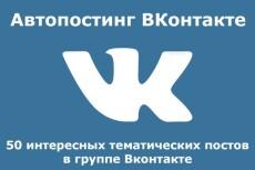 100 живых участников в группу ВК. Только люди вручную, никаких ботов 5 - kwork.ru