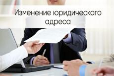 Ликвидация ООО 15 - kwork.ru