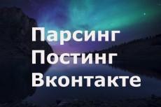 500 вечных ссылок и экспресс-аудит 19 - kwork.ru