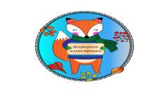 Нарисую векторную иллюстрацию 41 - kwork.ru