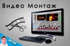 Сделаю видеомонтаж и обработку  Вашей видеозаписи 29 - kwork.ru