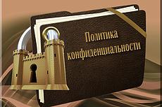Политика конфиденциальности для сайта по 152 ФЗ 10 - kwork.ru