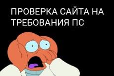 SEO консультации для профессионалов 4 - kwork.ru