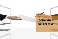 Подготовлю заявление или жалобу в правоохранительные органы 5 - kwork.ru