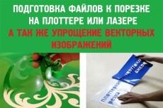Нарисую эксклюзивную фоторамку 6 - kwork.ru