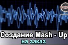 сделаю музыкальное оформление 3 - kwork.ru