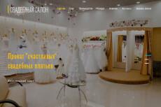 Готовый сайт Landing Page Услуги патронажа 30 - kwork.ru