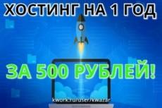 Регистрация домена и хостинга 13 - kwork.ru