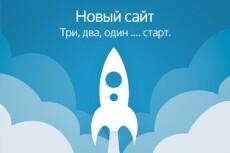 Зарегистрирую и перенесу сайт на хостинг 4 - kwork.ru