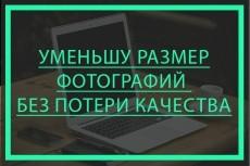 Уменьшу 500 фотографий до определённого размера 10 - kwork.ru