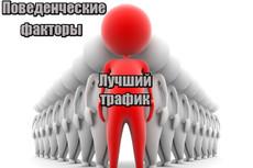 Сделаю 11000 посетителей на ваш сайт за 24 часа 26 - kwork.ru