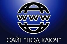 доработаю ваш сайт 3 - kwork.ru