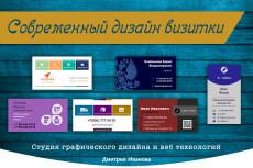 Обложка + миниатюра для группы, паблика вконтакте 9 - kwork.ru
