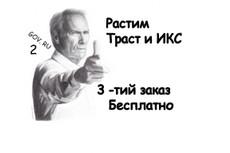 25 супер жирных ссылок. Общий ТИЦ сайтов более 150.000 41 - kwork.ru