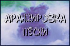 Sound design или звуковое оформление 5 - kwork.ru