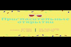 Разработаю дизайн пригласительных 19 - kwork.ru