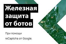 Грамотная настройка рекламы в Яндекс. Директ 19 - kwork.ru