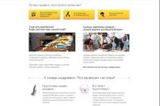 Уникальное Торговое Предложение (УТП)-продающий заголовок 6 - kwork.ru