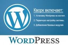Изменение модуля сайта 10 - kwork.ru